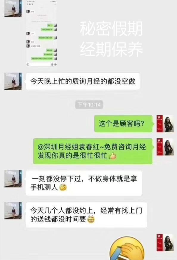 2019火爆的养生项目,秘密假期经期保养.jpg